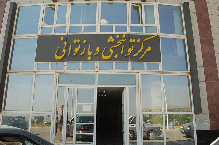 مرکز توانبخشی موسسه فرهنگی ورزشی و توانبخشی ایثار شعبه همدان